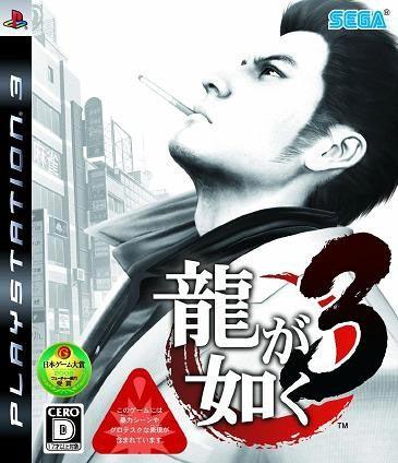 yakuza3_japaneseboxart
