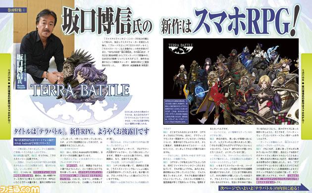 Sakaguchi-Terra-Battle-Smartphones-Ann