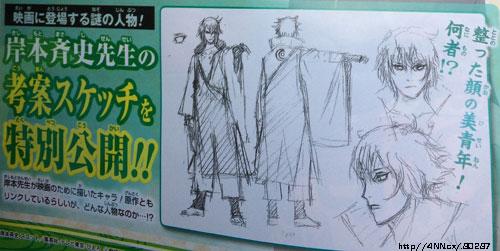 Nuevo personaje Naruto