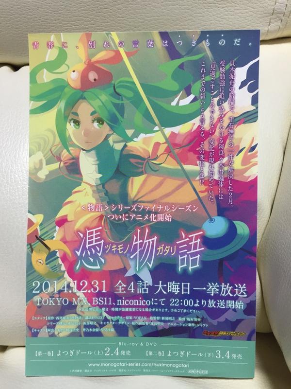 atomix-anime-monogatari-series-final-season