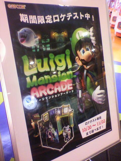 LuigisMansionArcade_01