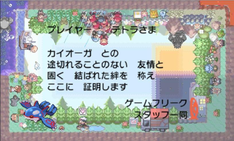 PokemonORASCertificate
