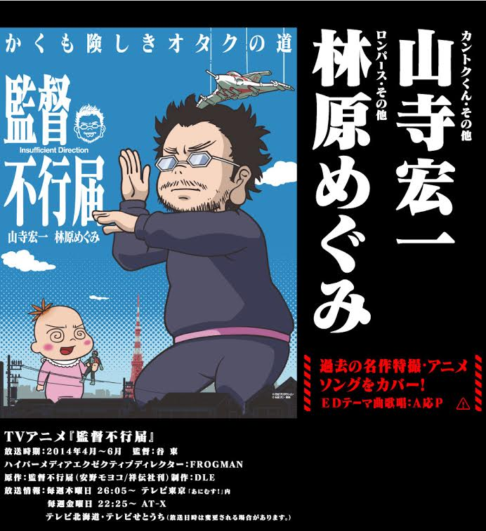 Kantoku-Fuyuki-Todoki-anime