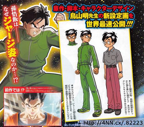 gohan-Dragon-Ball-Z-Fukkatsu-no-F