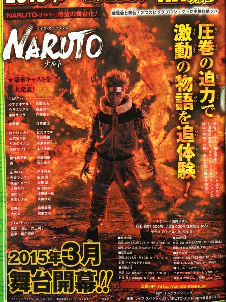 naruto-teatro-poster