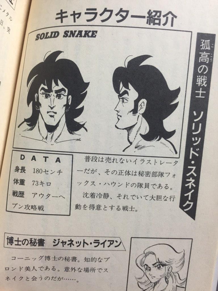 MetalGear_Manga02
