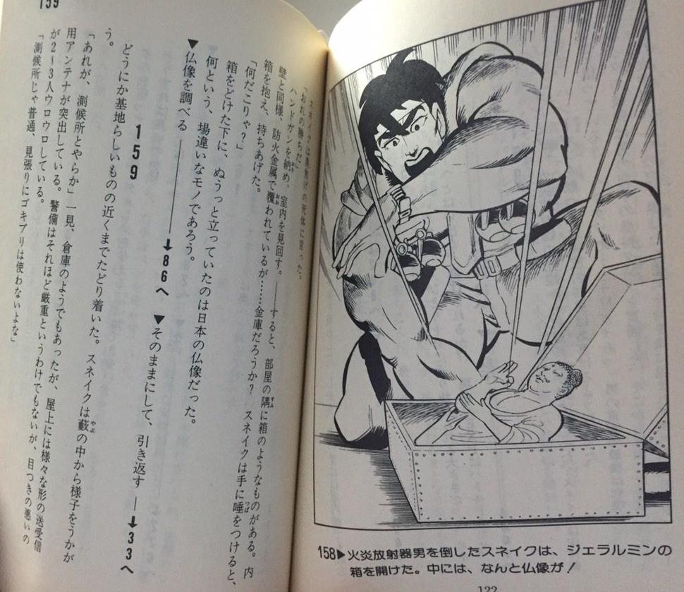 MetalGear_Manga03