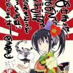 año-nuevo-anime-Mekimeki