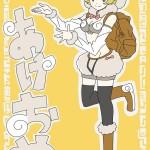 año-nuevo-anime-keiichi-honda