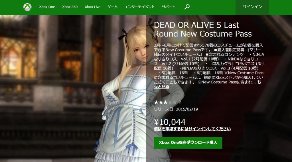 DOA5_LastRoundSeasonPass
