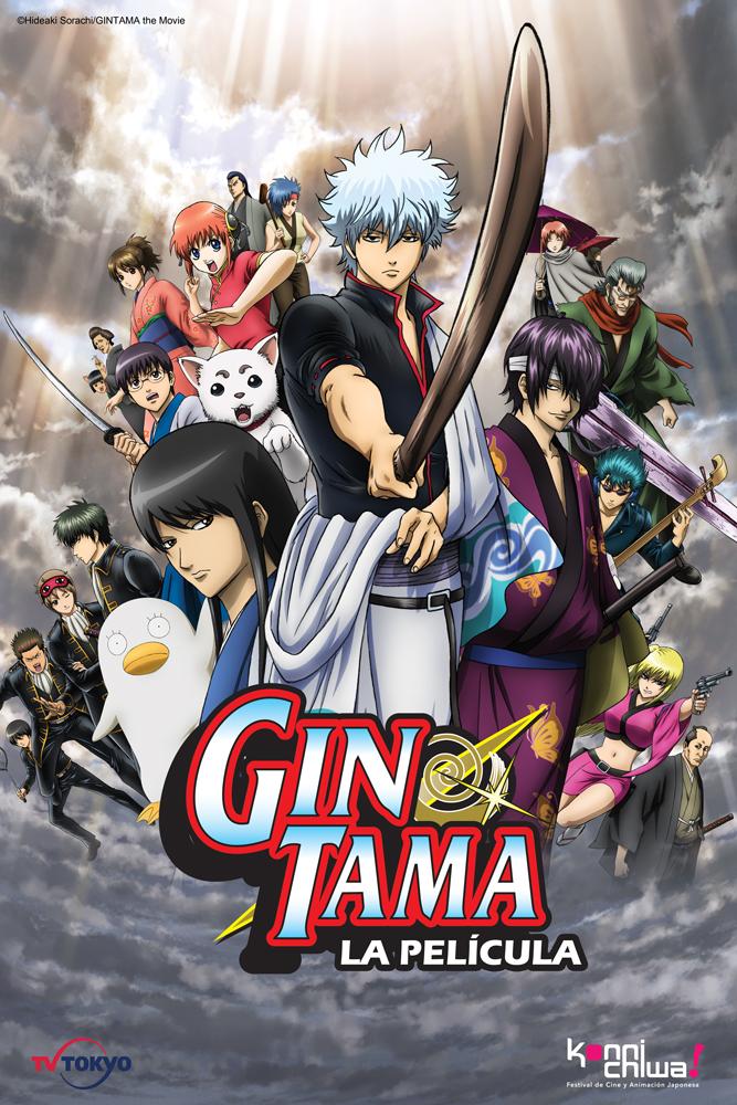 gintama1_main_visual