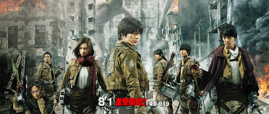 AttackOnTitanMovie