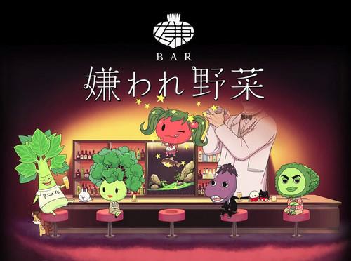 anime-BAR-Kiraware-Yasai