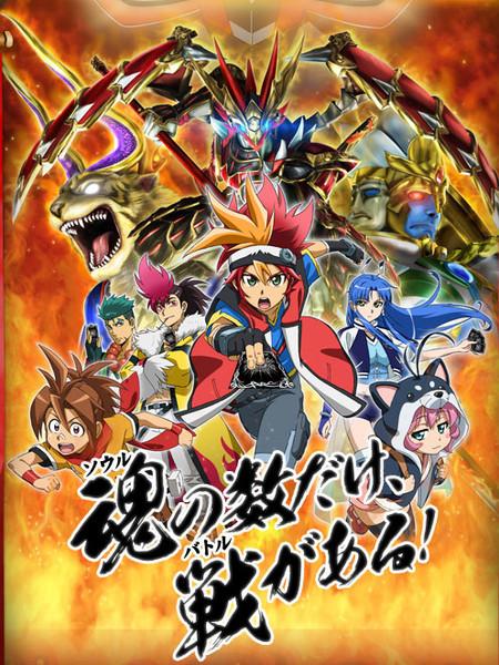 anime-Battle-Spirits-Burning-Soul