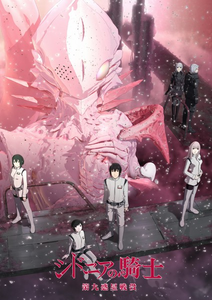 anime-Knights-of-Sidonia-Battle-for-Planet-Nine