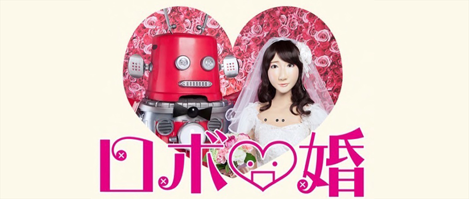 RobotWedding