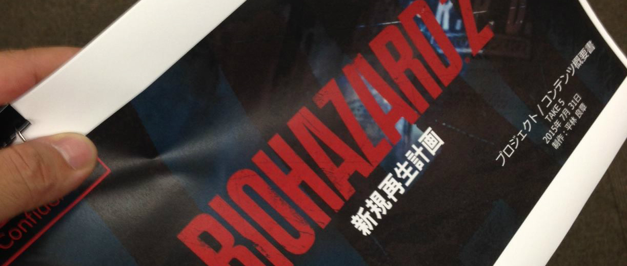 Biohazard2_Pitch
