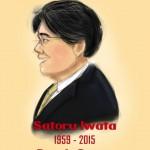 Iwata55