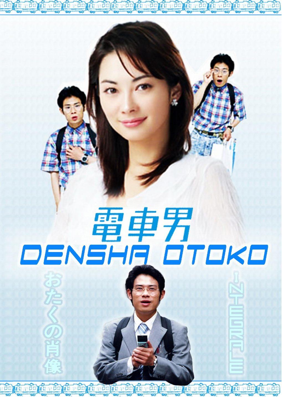 densha-otoko-poster