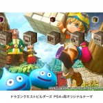 PS4_DragonQuestBuilders05