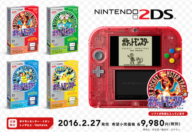 2ds-pokemon-japon