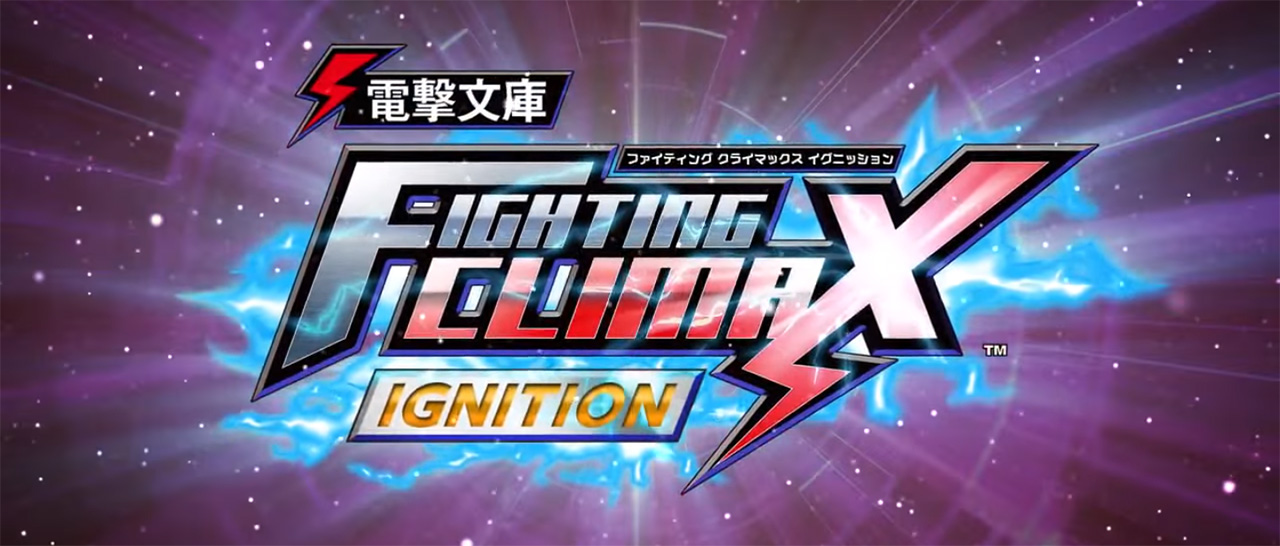 DengekiBunko_FightingClimaxIgnition