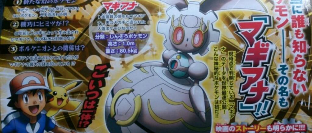¡¿Qué?! Descubren pokémon totalmente desconocido