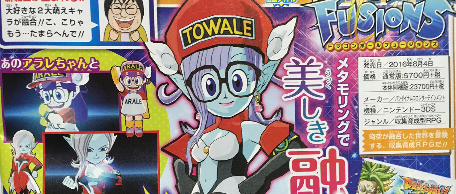 Arale_DBFusions