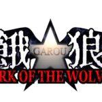 GarouMarkOfTheWolves00