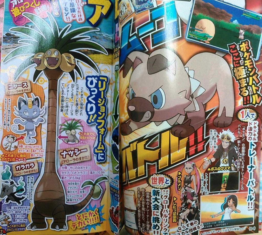 Meowth y Marowak también cambiarán de tipo en Pokémon Sun y Moon