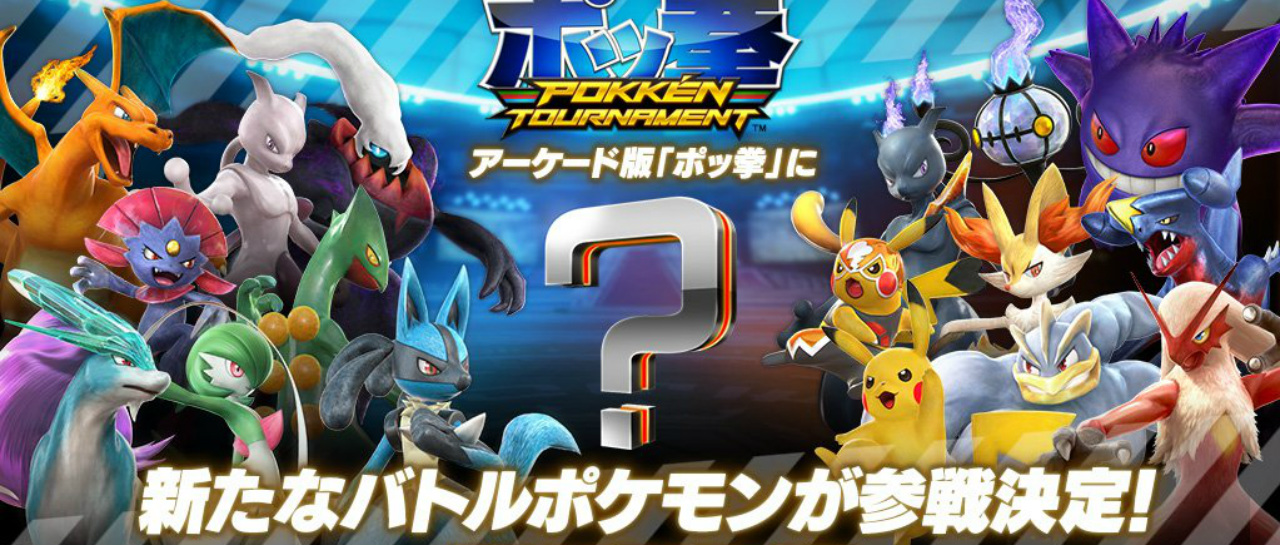 pokken-tournament_cast