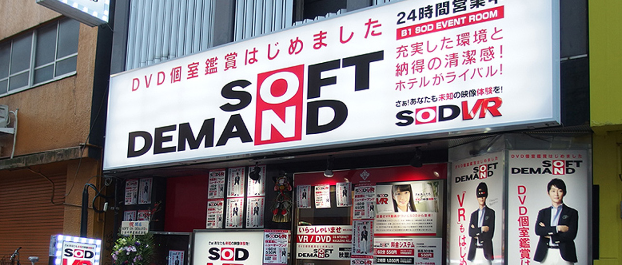 soft-on-demand-porno
