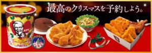 Japan-KFC-Christmas3_1