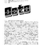 Nintendo registra en Japón nombres para posibles juegos descargables Atomix 2
