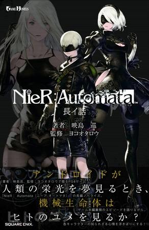 nier-automata-novela-LONG-Atomix
