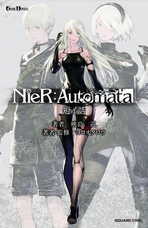 nier-automata-novela-SHORT-Atomix