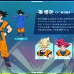 Goku_DBSB
