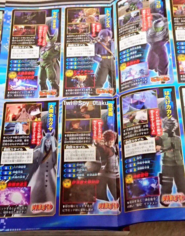JumpForce_Naruto01