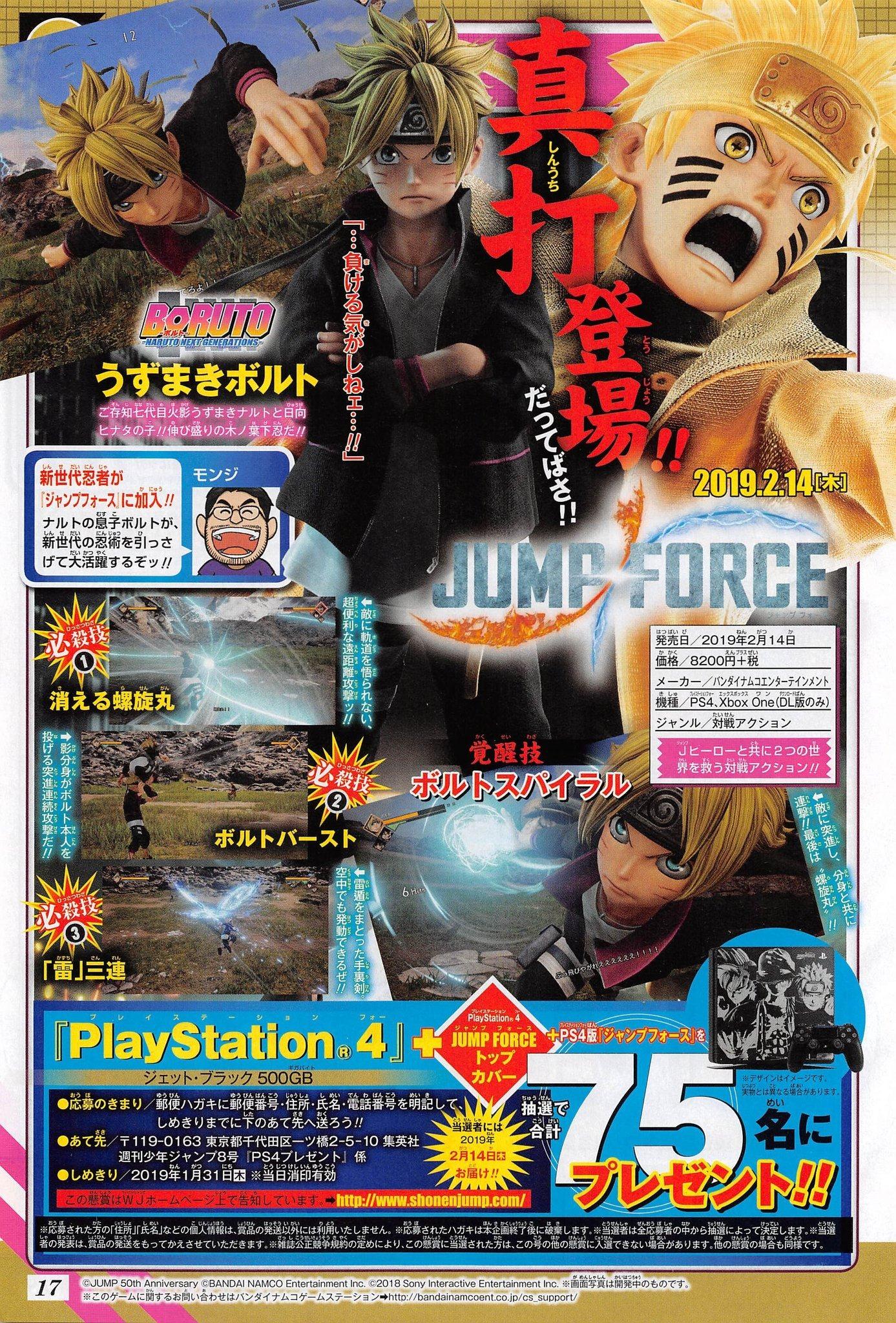 JumpForce_Naruto02