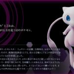 PokemonMewtwoStrikesBack_Mew