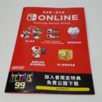 Switch Online Hong Kong Atomix 1