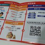 Switch Online Hong Kong Atomix 3