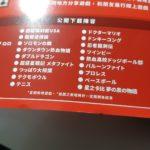 Switch Online Hong Kong Atomix 4