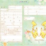 Boda Pikachu Atomix 5