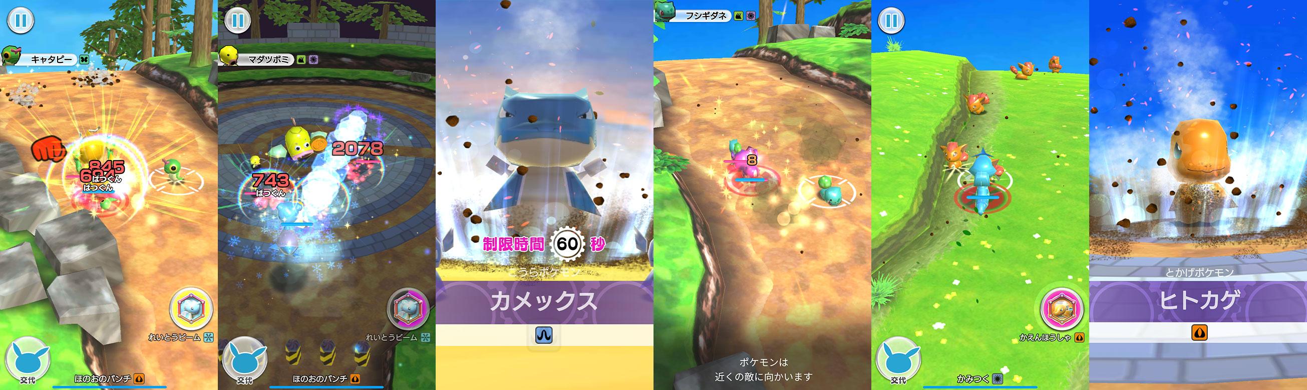 Pokemon-Rumble-SP Capturas Atomix