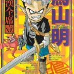 Akira Toriyama Atomix 15