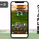 Dragon Quest Walk Atomix 6