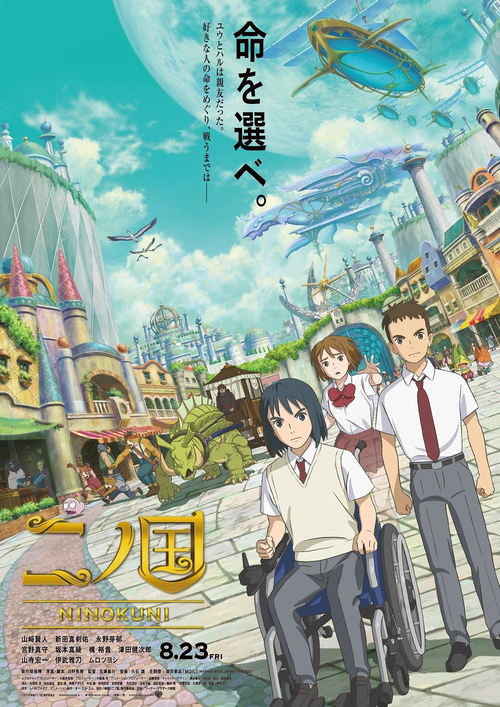 Ni-no-Kuni-Movie-poster