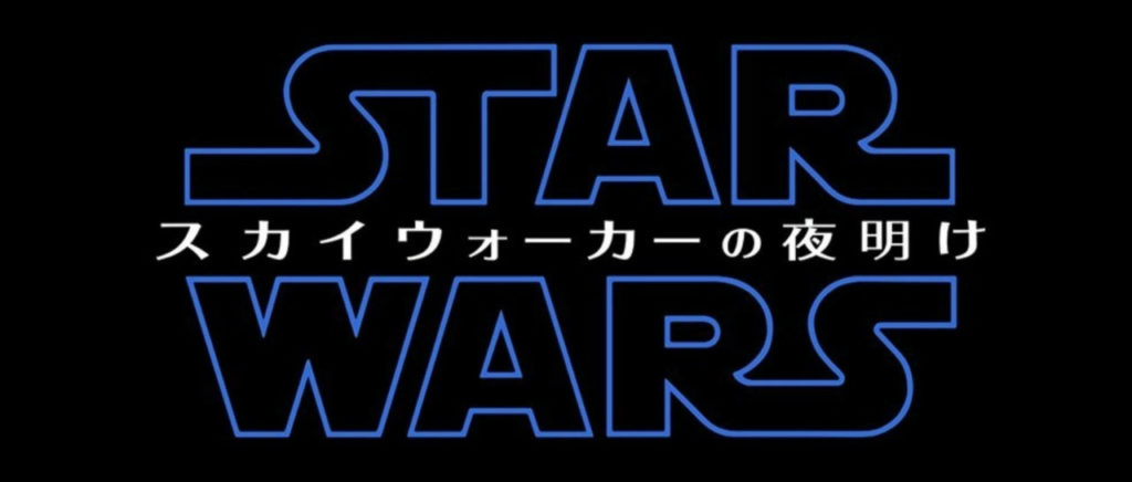Star Wars 9 japan Atomix