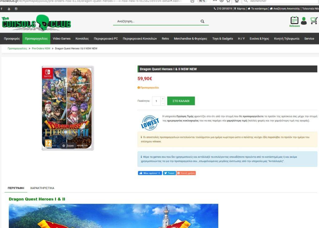 dragon_quest_heroes_iii-5034332